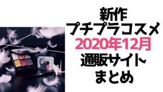 新作プチプラコスメ【2020年12月発売】通販サイト総まとめ
