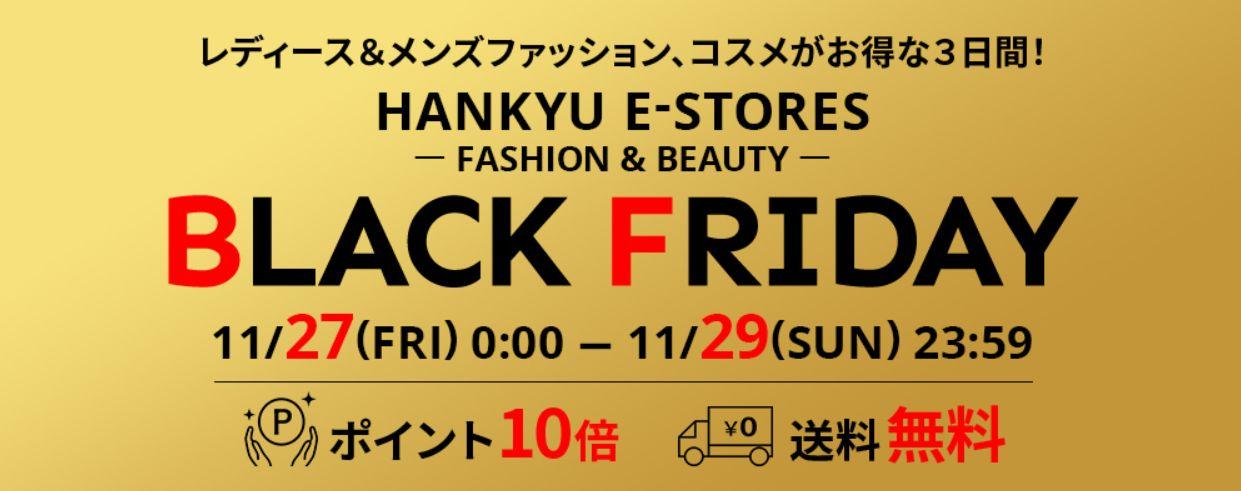 阪急百貨店【HANKYU E-STORES -FASHION & BEAUTY- BLACK FRIDAY】