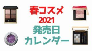 2021春コスメ【発売日カレンダー】