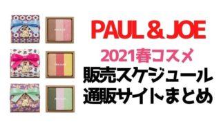 ポール&ジョー【2021新作春コスメを確実にGET!】先行予約・販売スケジュールまとめ