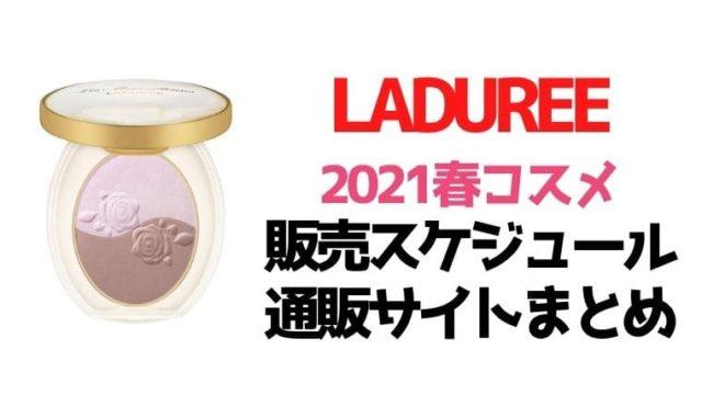 レ・メルヴェイユーズラデュレ【2021新作春コスメを確実にGET!】先行予約・販売スケジュールまとめ