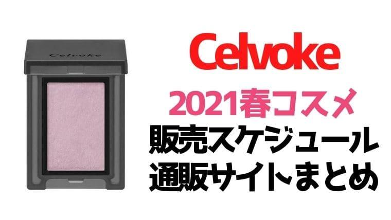 セルヴォーク【2021新作春コスメを確実にGET!】先行予約・販売スケジュールまとめ