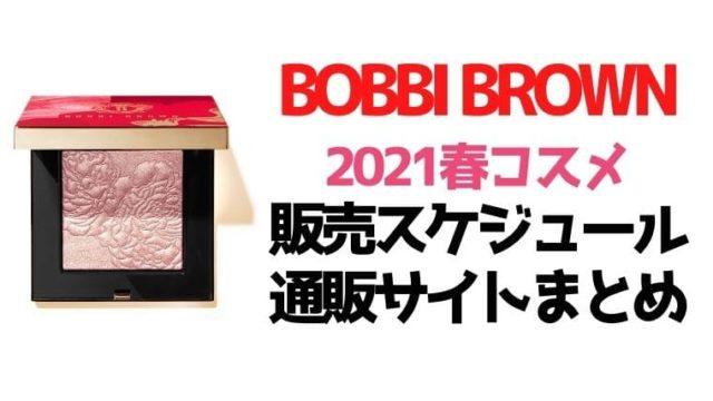 ボビイブラウン【2021新作春コスメを確実にGET!】先行予約・販売スケジュールまとめ