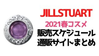 ジルスチュアート【2021新作春コスメを確実にGET!】先行予約・販売スケジュールまとめ