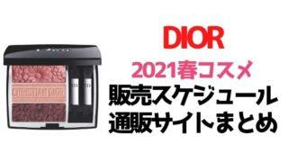 ディオール【2021新作春コスメを確実にGET!】先行予約・販売スケジュールまとめ