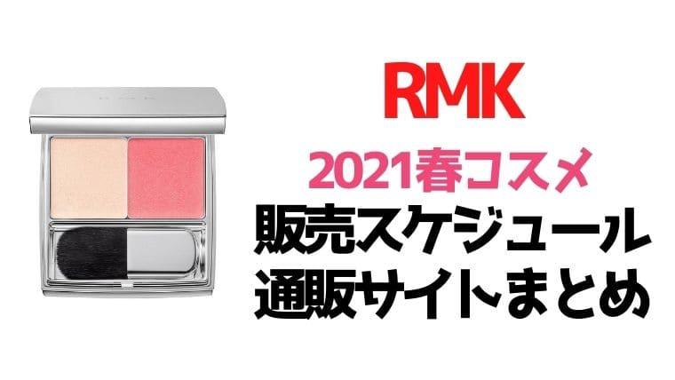 RMK(アールエムケー)【2021新作春コスメを確実にGET!】先行予約・販売スケジュールまとめ