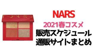 NARS(ナーズ)【2021新作春コスメを確実にGET!】先行予約・販売スケジュールまとめ