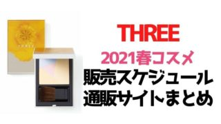 THREE(スリー)【2021新作春コスメを確実にGET!】先行予約・販売スケジュールまとめ