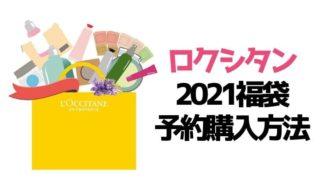 ロクシタン【2021福袋/ニューイヤーラッキーバッグ】