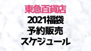 東急百貨店2021年コスメ福袋【予約販売スケジュール/通販サイト】