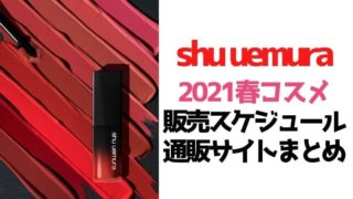 シュウウエムラ【2021新作春コスメを確実にGET!】先行予約・販売スケジュールまとめ