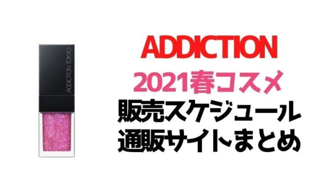 アディクション【2021新作春コスメを確実にGET!】先行予約・販売スケジュールまとめ