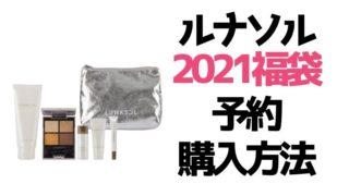 ルナソル【2021福袋/ニューイヤーキット】予約日・ネット通販サイト&中身ネタバレ!購入方法