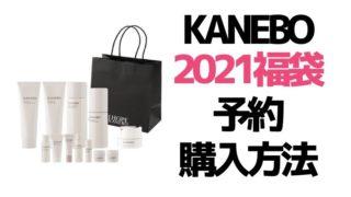 カネボウ(KANEBO)【2021福袋/ニューイヤーキット】予約日・ネット通販サイト&中身ネタバレ!購入方法