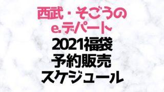 西武・そごうのe.デパート2021年コスメ福袋【予約販売スケジュール/通販サイト】