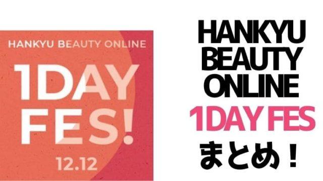 HANKYU BEAUTY ONLINE 1DAY FES【2020/12/12開催】