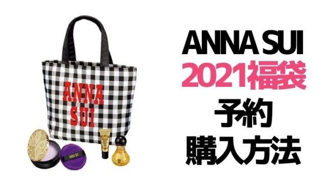 アナスイ【2021福袋/限定ニューイヤーキット】予約日・ネット通販サイト&中身ネタバレ!購入方法