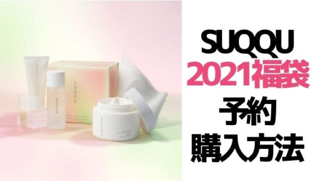 SUQQU(スック)【2021福袋/ニューイヤーキット】予約日・ネット通販サイト&中身ネタバレ!購入方法