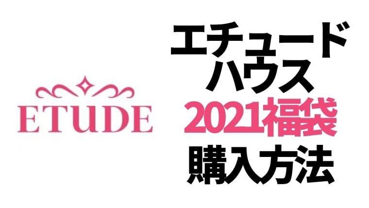 エチュードハウス【福袋2021ラッキーバッグ】予約・購入できるネット通販サイト&中身ネタバレ!