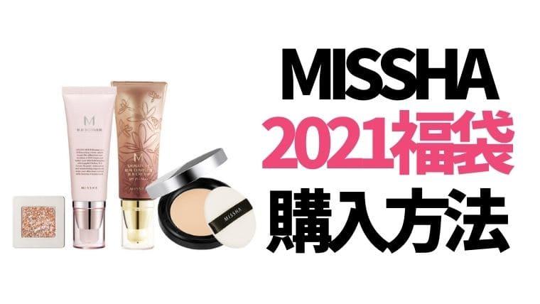 ミシャ(MISSHA)【福袋2021/ハッピーバッグ】予約・購入できるネット通販サイト&中身ネタバレ!
