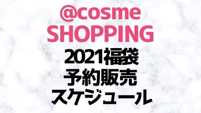【アットコスメショッピング】2021コスメ福袋&ニューイヤーキット【予約販売スケジュール/通販サイト】