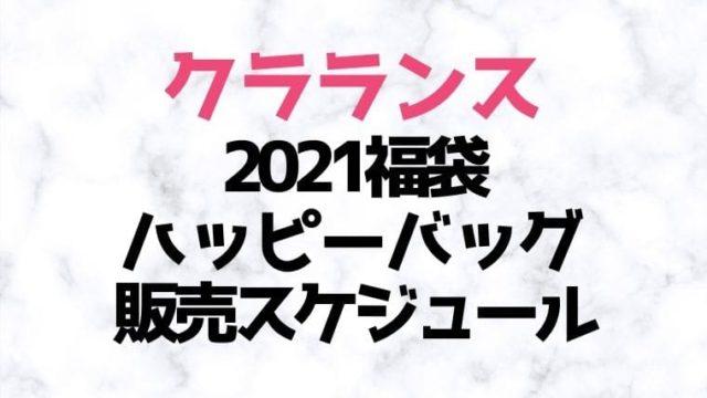 クラランス【福袋2021/ハッピーバッグ】購入できるネット通販サイト&中身ネタバレ!
