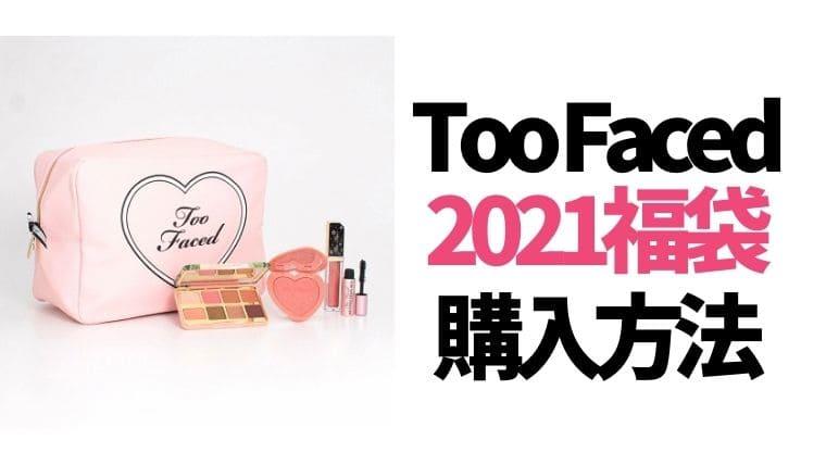 トゥーフェイスド(Too Faced)【2021福袋/ラッキーバッグ】予約・ネット通販サイト&中身ネタバレ!購入方法