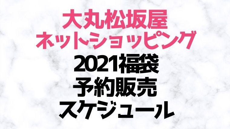 大丸松坂屋オンラインショッピング2021年コスメ福袋