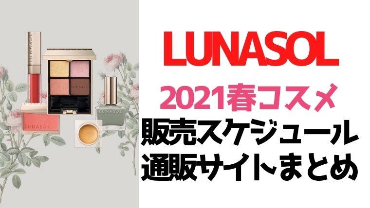 ルナソル【2021新作春コスメを確実にGET!】先行予約・販売スケジュールまとめ