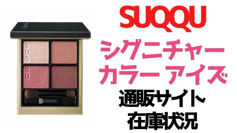 SUQQU(スック)1/8発売「シグニチャー カラー アイズ」通販在庫リスト