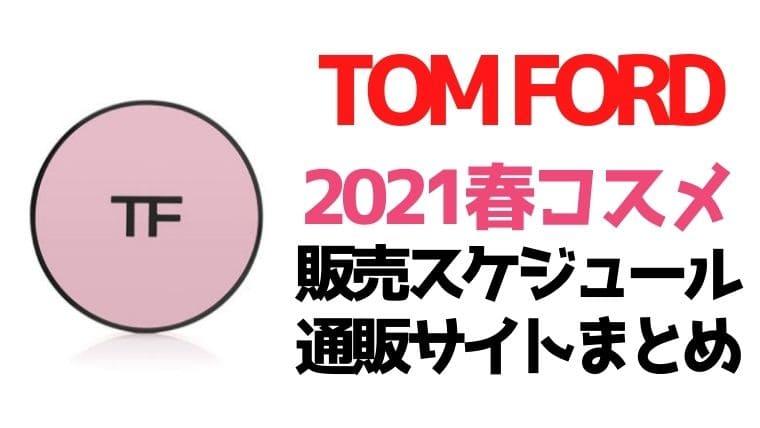 トムフォードビューティ【2021新作春コスメを確実にGET!】先行予約・販売スケジュールまとめ