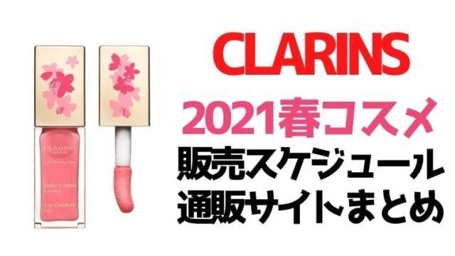 クラランス【2021新作春コスメを確実にGET!】先行予約・販売スケジュールまとめ