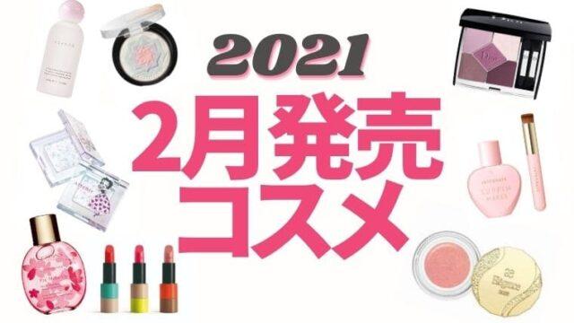 2021年2月発売新作コスメ【デパコス・プチプラ】