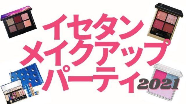 イセタンメイクアップパーティ2021伊勢丹限定&先行 通販サイトで買えるアイテム紹介