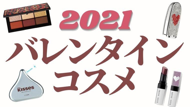 2021年バレンタインコスメ【全17種】ディオール・NARS・エチュード・ボビイブラウン・ルナソル・ゲランほか