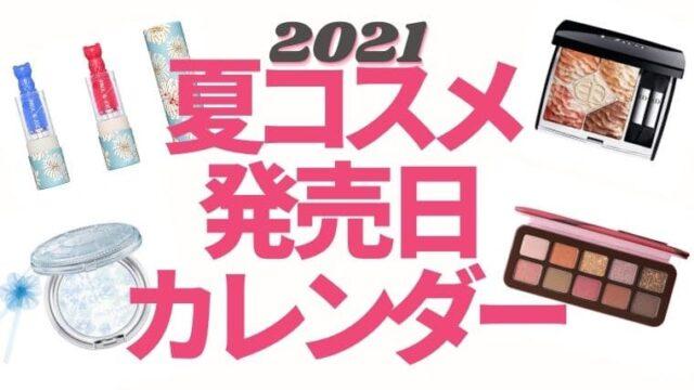 2021夏コスメ発売日カレンダー【随時更新】デパコス・プチプラ・韓国コスメ