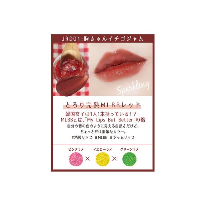 胸きゅんイチゴジャム JRD01(2021年日本限定春夏色)