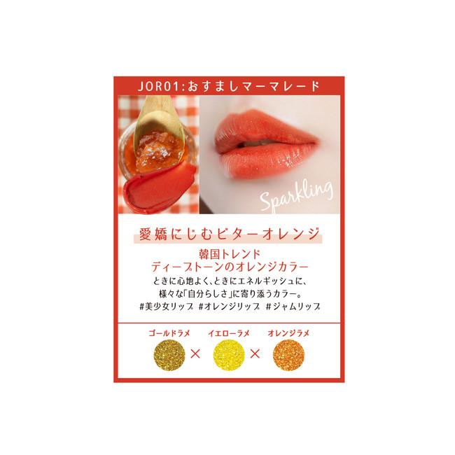 おすましマーマレード JOR01(2021年日本限定春夏色)