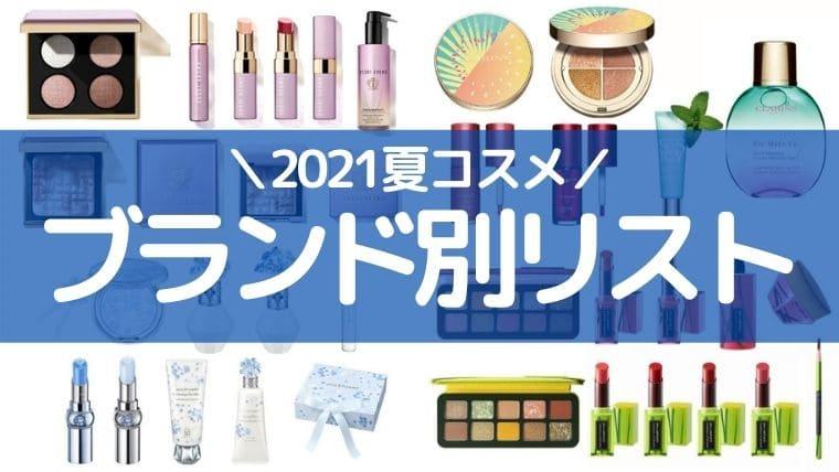 2021夏コスメ【ブランド別】まとめ《デパコス・プチプラ・韓国コスメ》