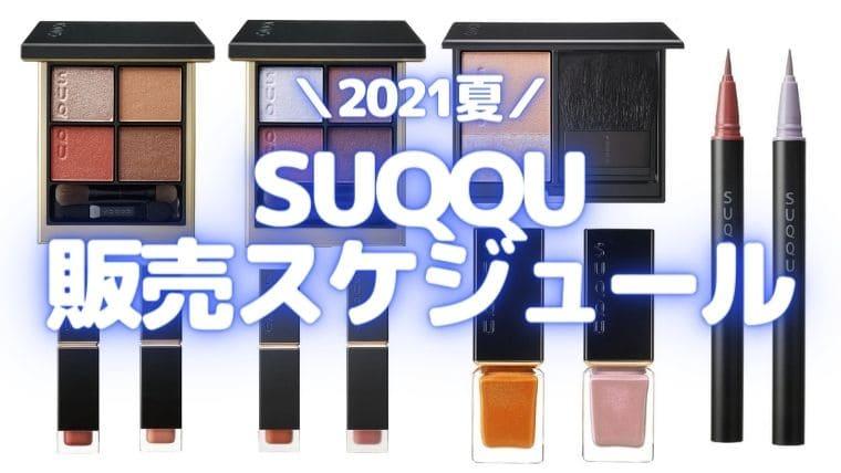 SUQQU(スック)【2021夏コスメを確実にGET!】先行予約・販売スケジュールまとめ