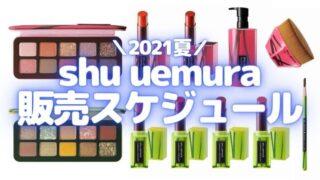 シュウウエムラ【2021夏コスメを確実にGET!】先行予約・販売スケジュールまとめ