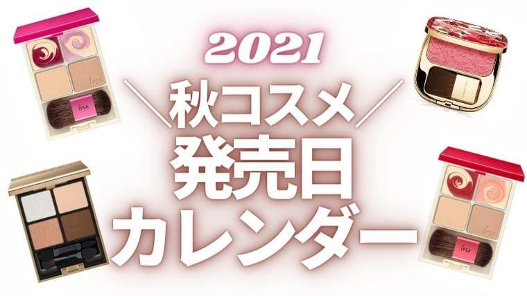 秋コスメ2021発売日カレンダー【随時更新】デパコス・プチプラ・韓国コスメ