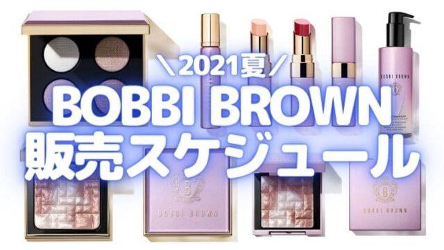 ボビイ ブラウン【2021夏コスメを確実にGET!】先行予約・販売スケジュールまとめ
