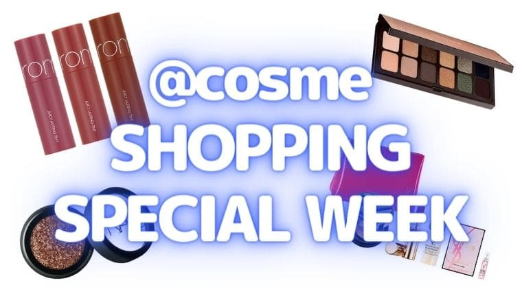 @cosme SHOPPING SPECIAL WEEK【2021夏】スペシャルアイテム・復刻限定アイテム・30%ポイントバック
