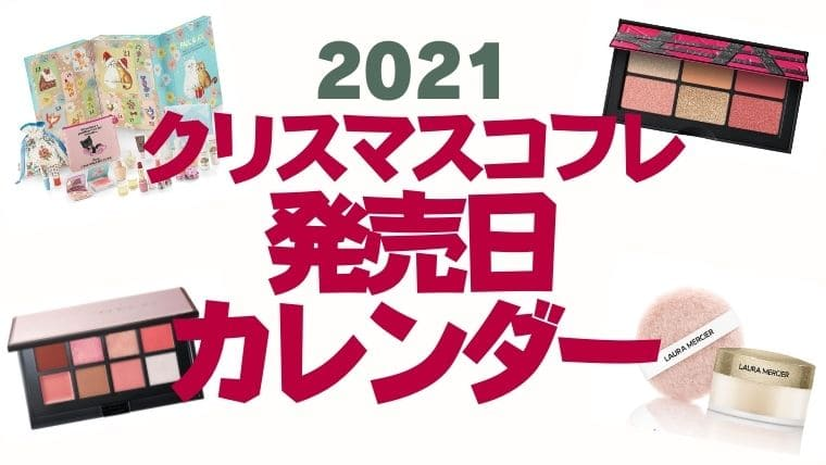 クリスマスコフレ2021発売日カレンダー&予約開始日【随時更新】デパコス・プチプラ・韓国コスメ