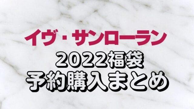イヴ・サンローラン【2022福袋/ニューイヤーコフレ】予約情報!オンライン/通販サイト購入方法&中身ネタバレ