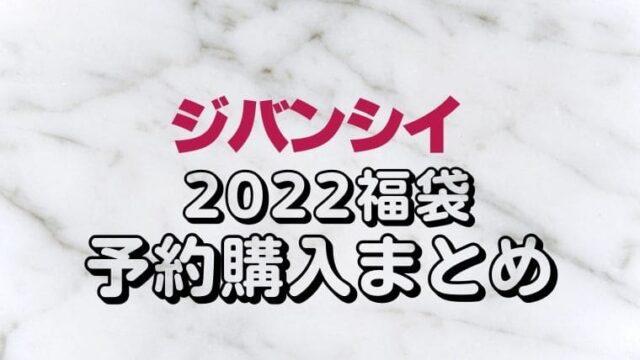 ジバンシイ【2022福袋/ラッキーバッグ】予約情報!オンライン/通販サイト購入方法&中身ネタバレ